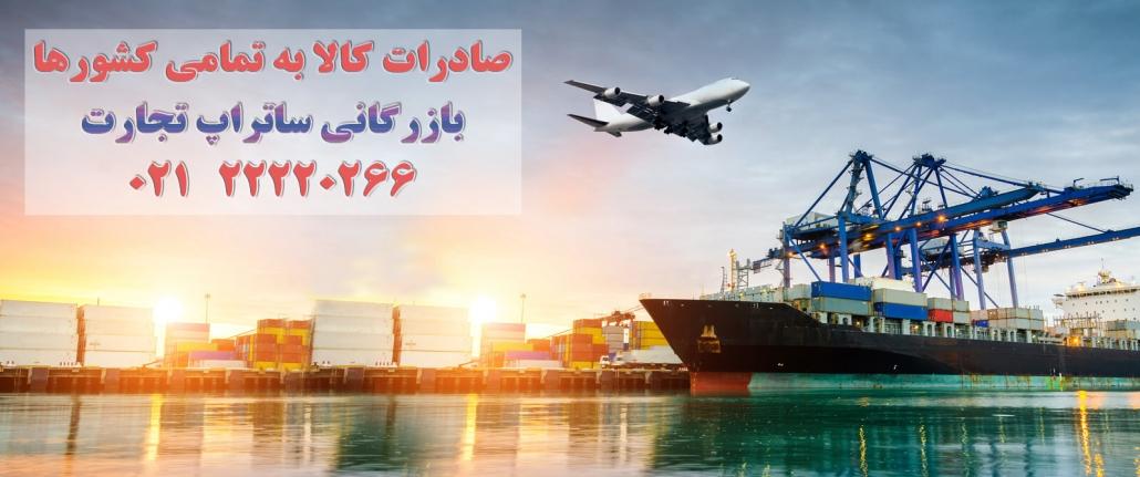 خدمات صادرات بازرگانی ساتراپ تجارت