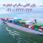 خدمات صادرات ساتراپ تجارت