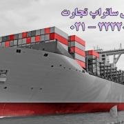 خدمات واردات ساتراپ تجارت