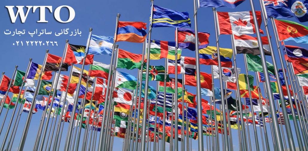 سازمان WTO