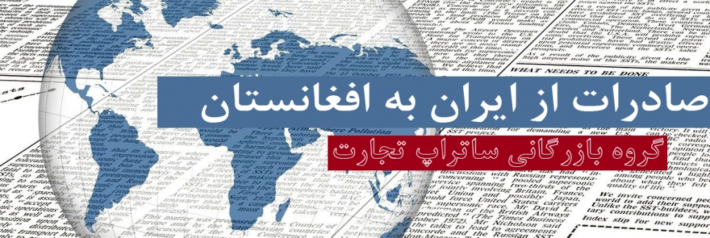 صادرات از ایران به افغانستان