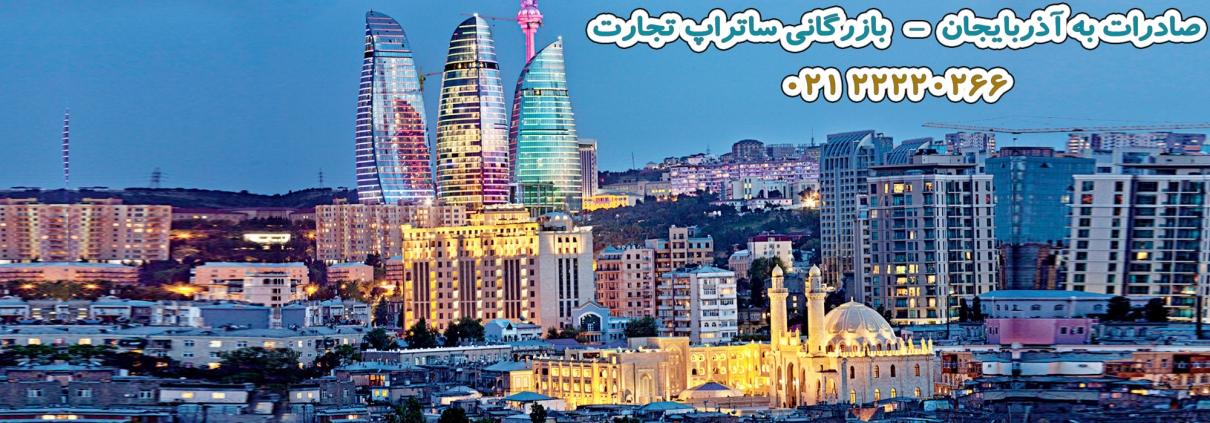 صادرات به آذربایجان ساتراپ تجارت