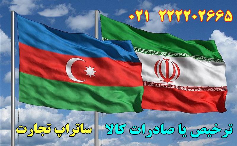 ترخیص کالا از جمهوری آذربایجان