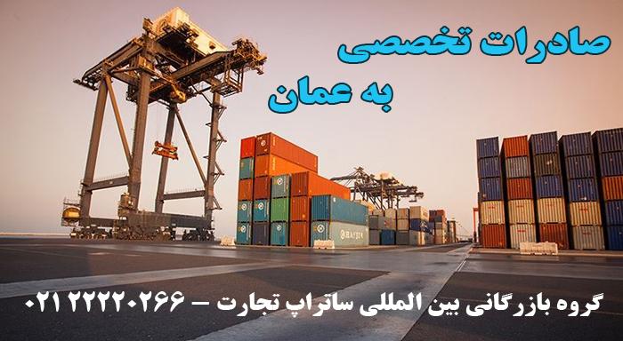 صادرات به عمان 2