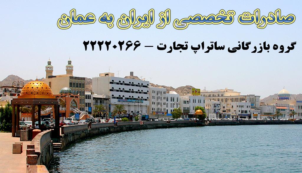 صادرات تخصصی به عمان