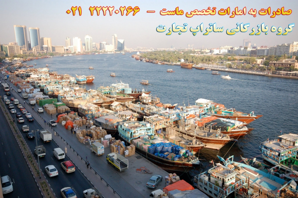 صادرات کالا - ساتراپ تجارت