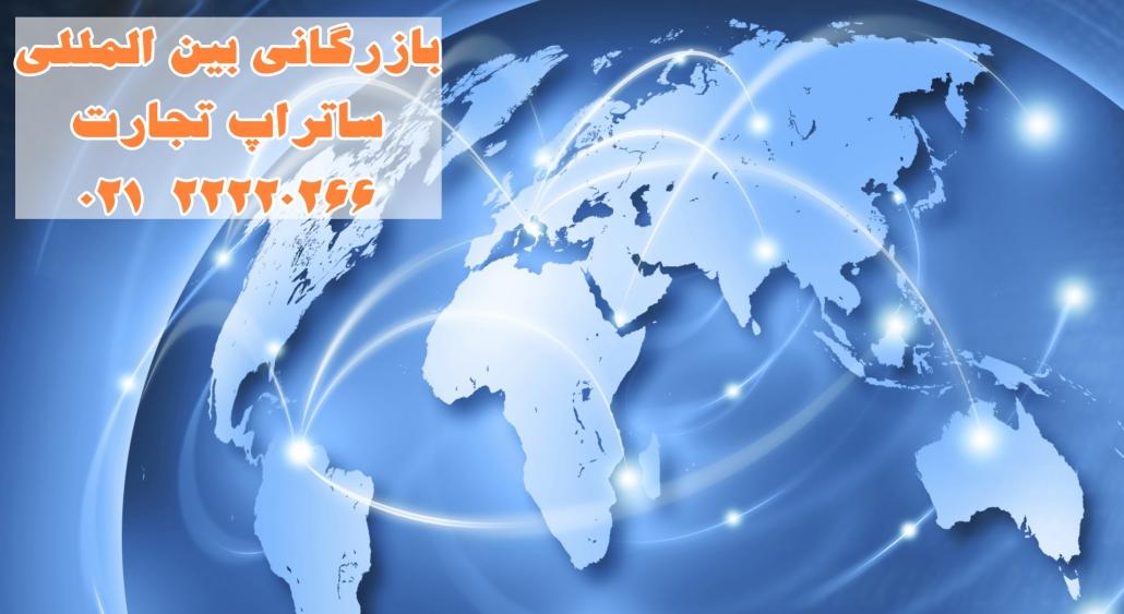 بازاریابی جهانی ساتراپ تجارت