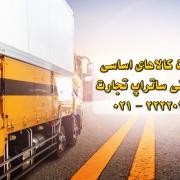 خدمات واردات کالاهای اساسی
