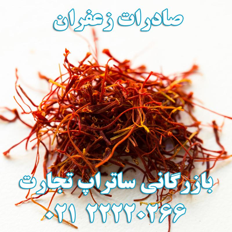 صادرات زعفران به دبی