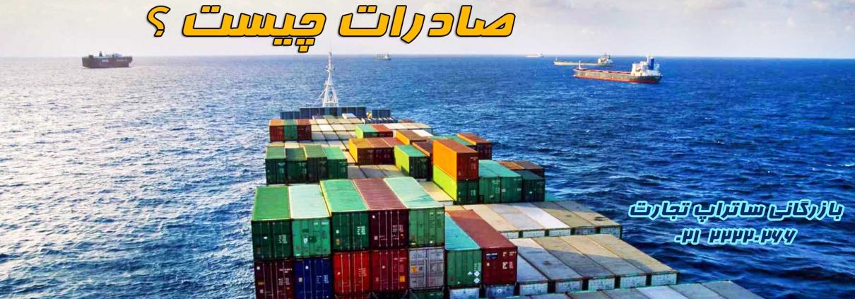 صادرات چیست ؟