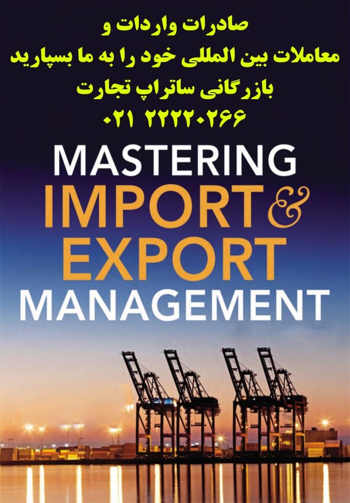 مدیریت واردات کالا