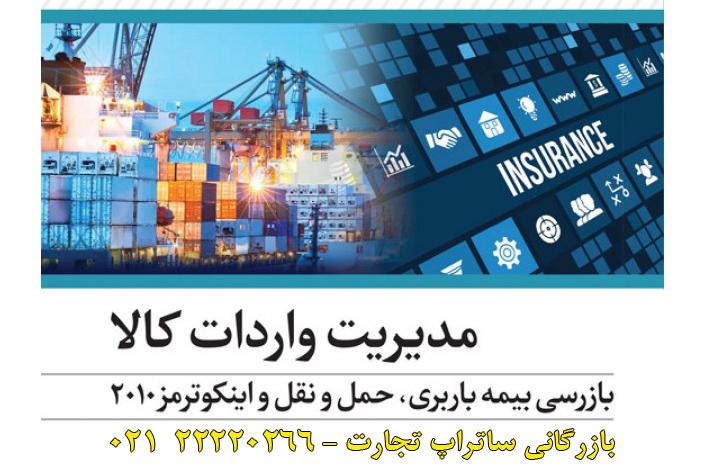 واردات کالا چیست بازرگانی ساتراپ تجارت