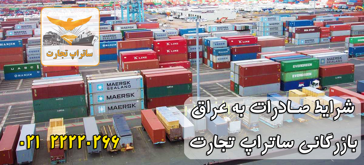 شرایط صادرات به عراق