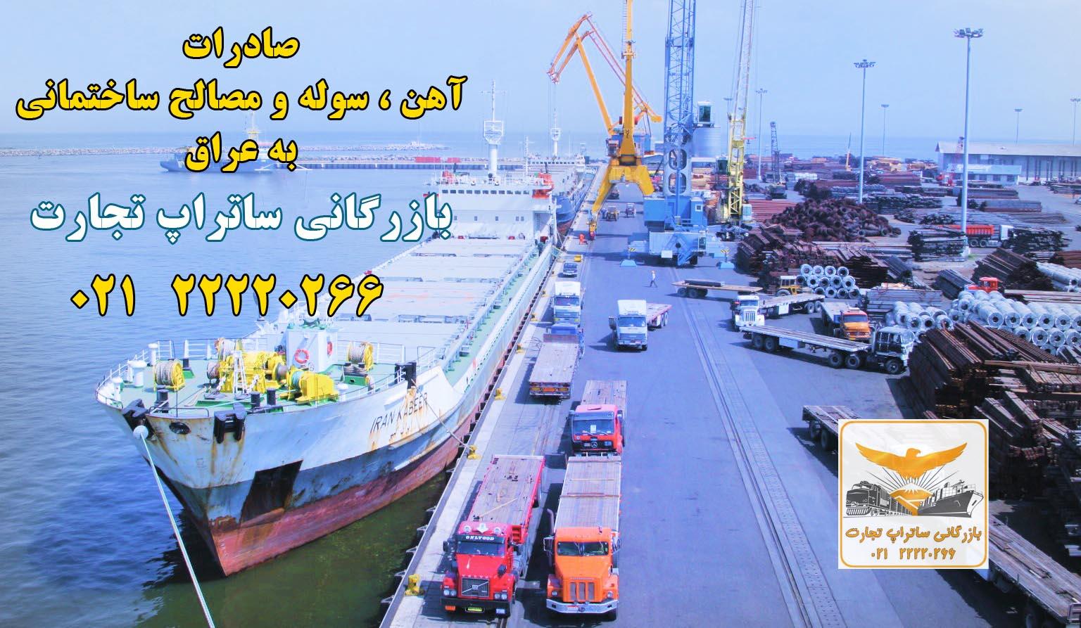 صادرات آهن آلان به عراق