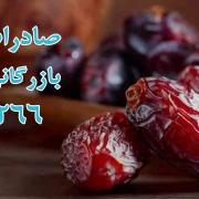 صادرات خرمای ایران