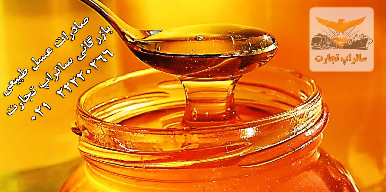 صادرات عسل ایرانی
