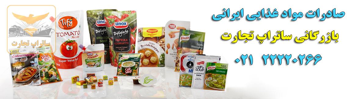 صادرات غذایی ایران