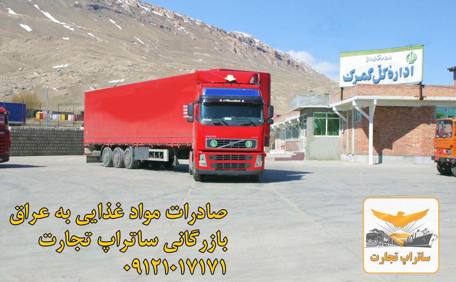 صادرات میوه به عراق