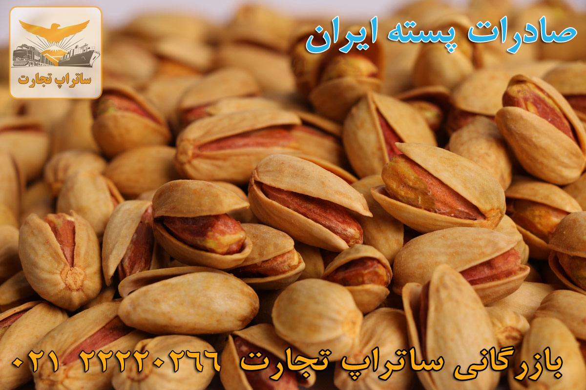 صادرات پسته ایرانی