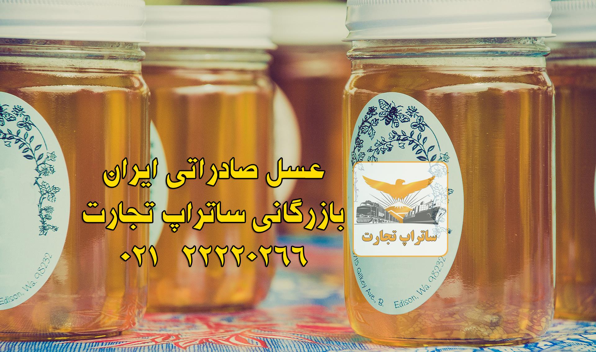 عسل صادراتی ایران