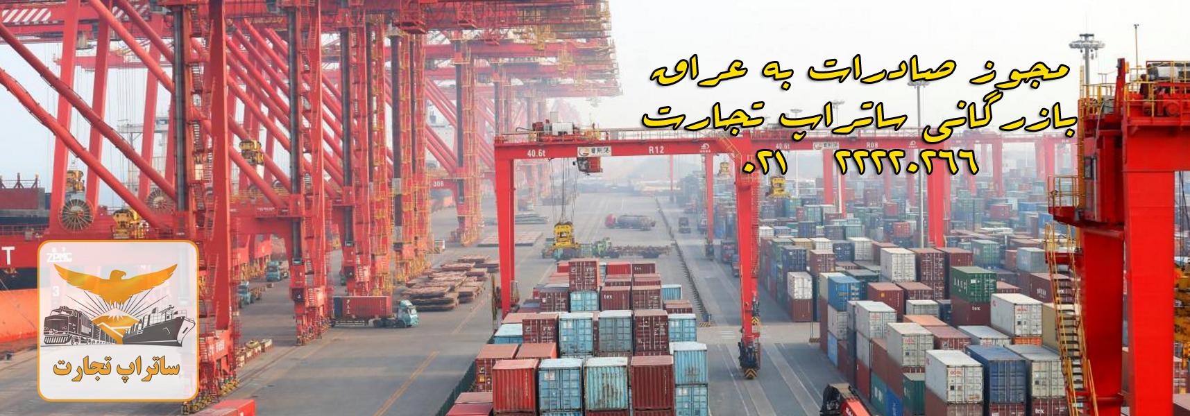 مجوز صادرات به عراق