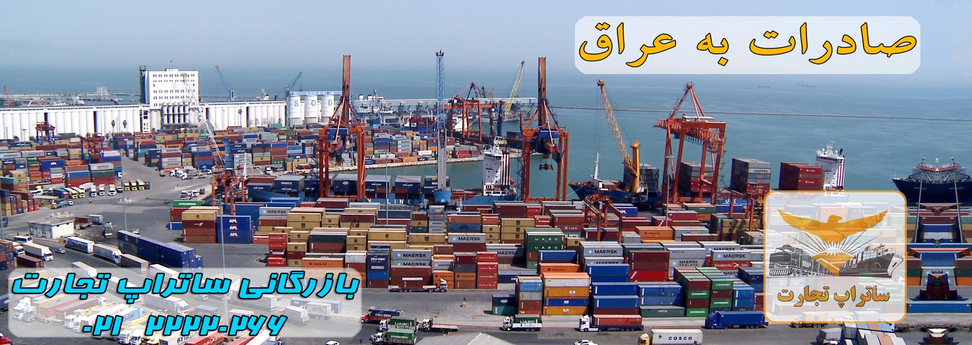 مدارک لازم صادرات به عراق