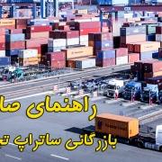 مراحل صادرات به عراق