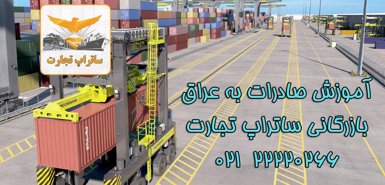 نحوه صادرات به عراق