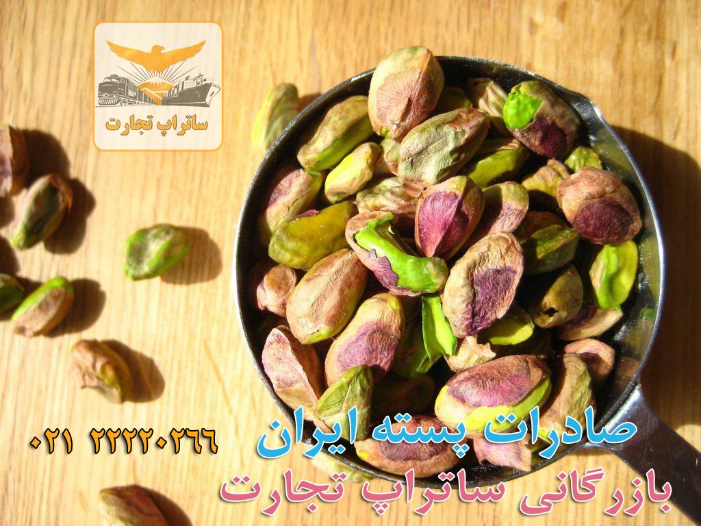 پسته صادراتی ایرانی