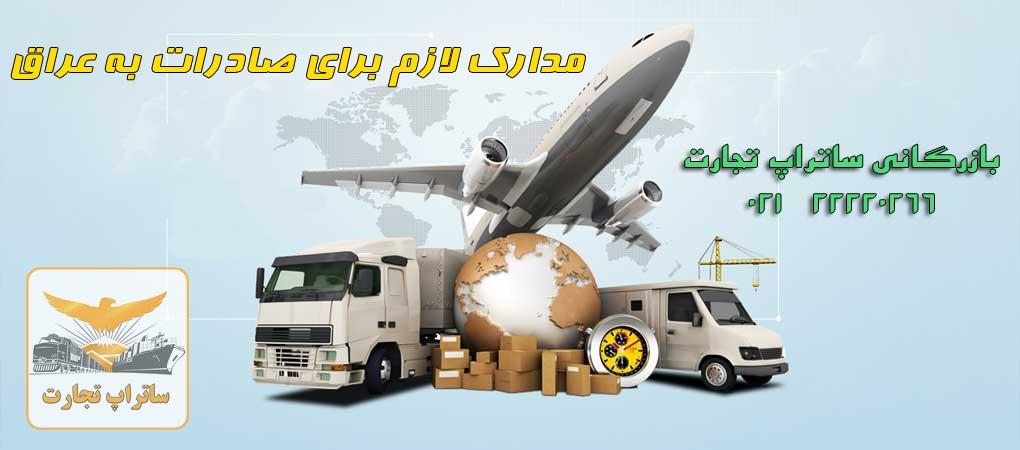 مدارک لازم برای صادرات به عراق
