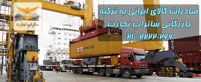 صادرات کالای ایرانی به ترکیه