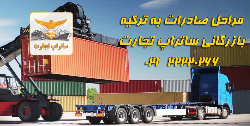 مراحل صادرات کالا به ترکیه