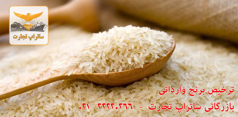 برنج وارداتی به ایران