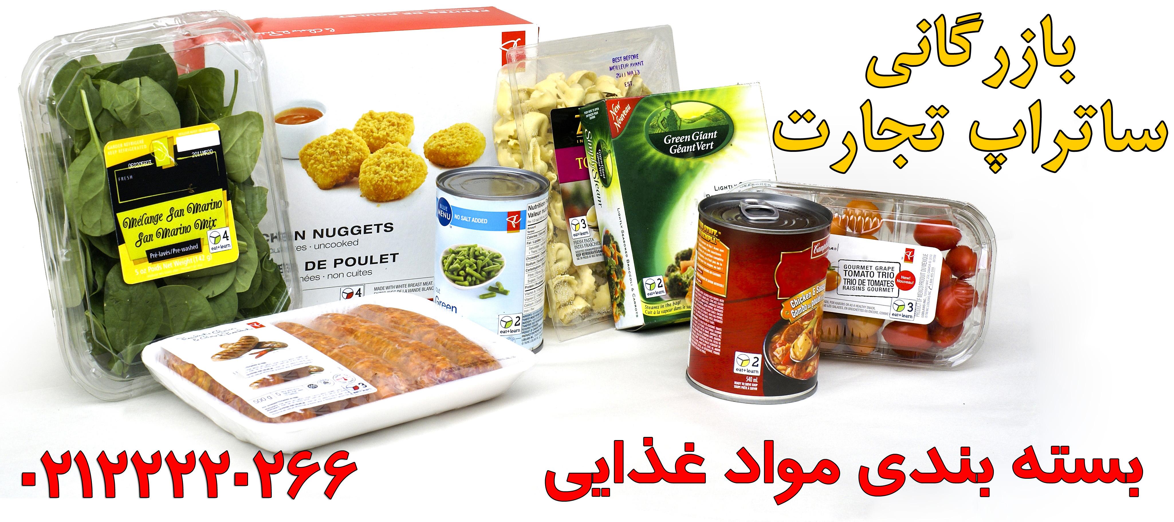 بسته بندی مواد غذایی ایرانی