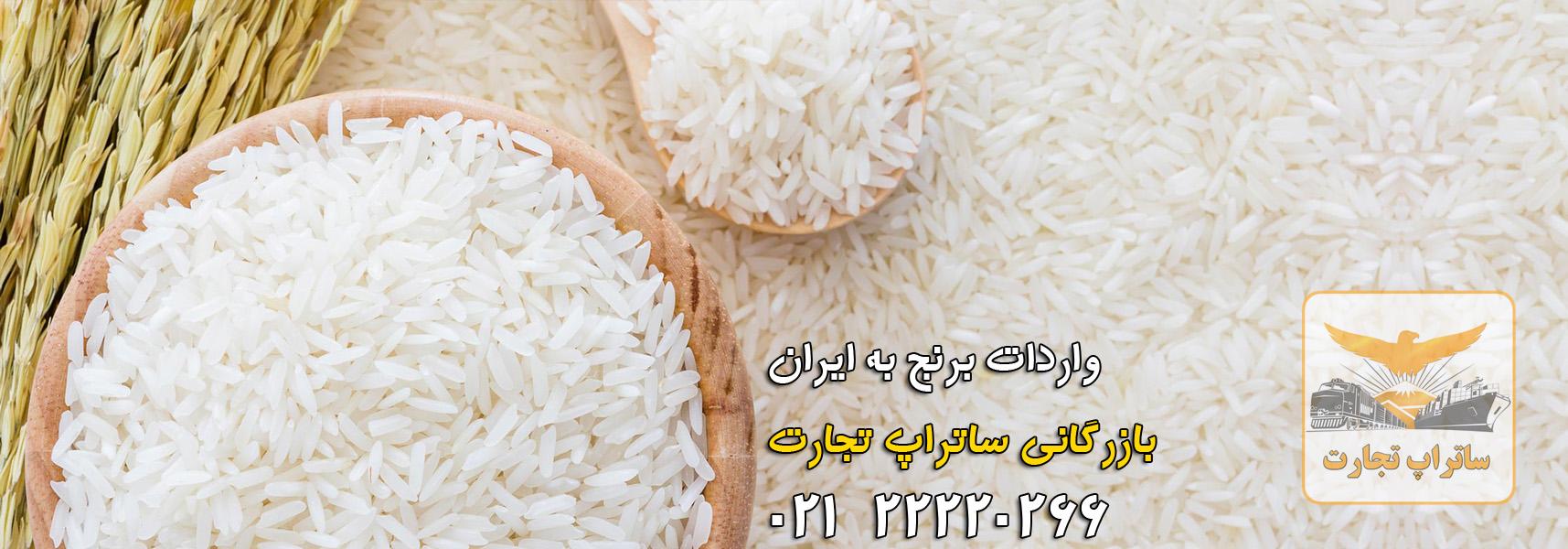 واردات برنج به ایران