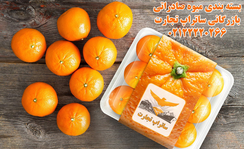 بسته بندی میوه صادراتی