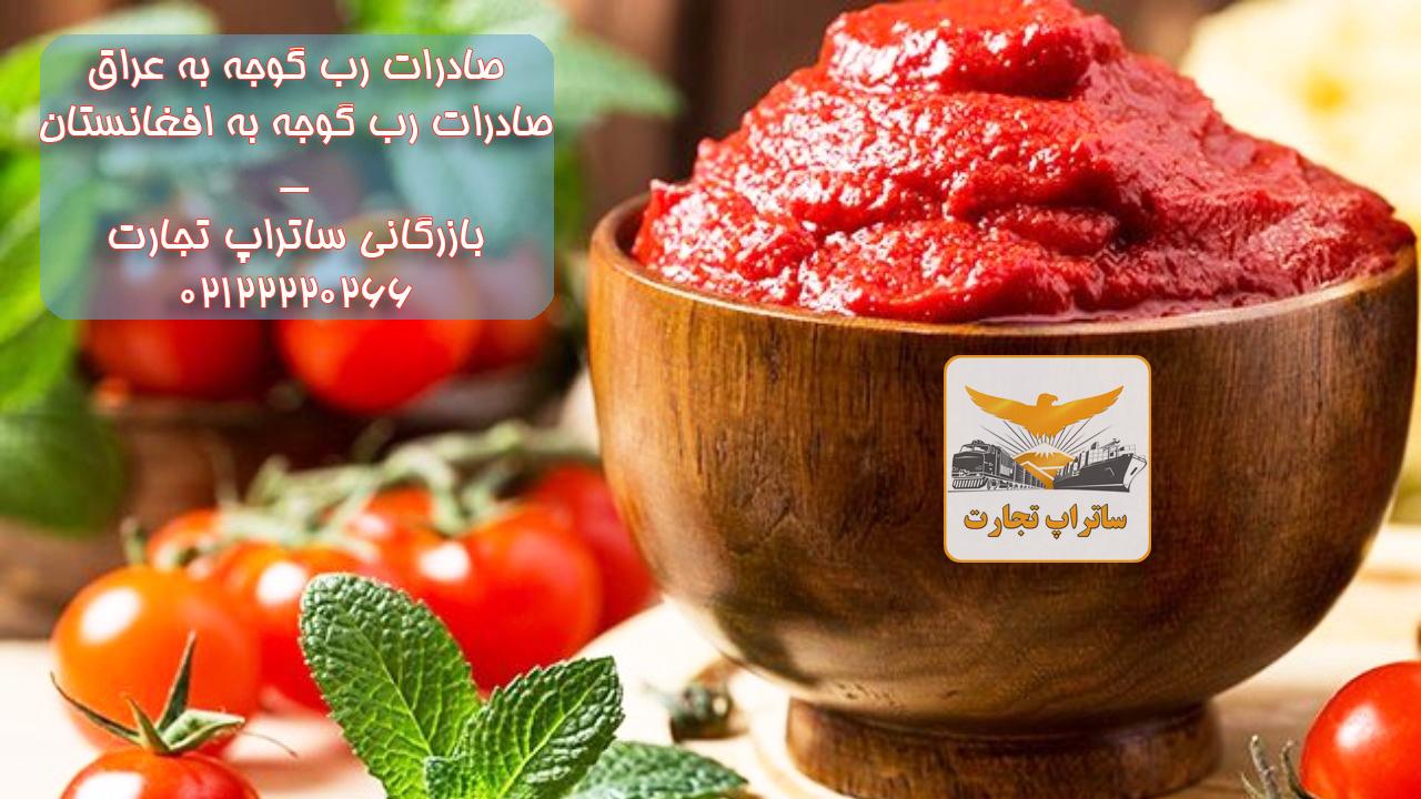 رب گوجه صادراتی