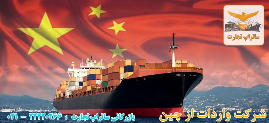 شرکت واردات از چین