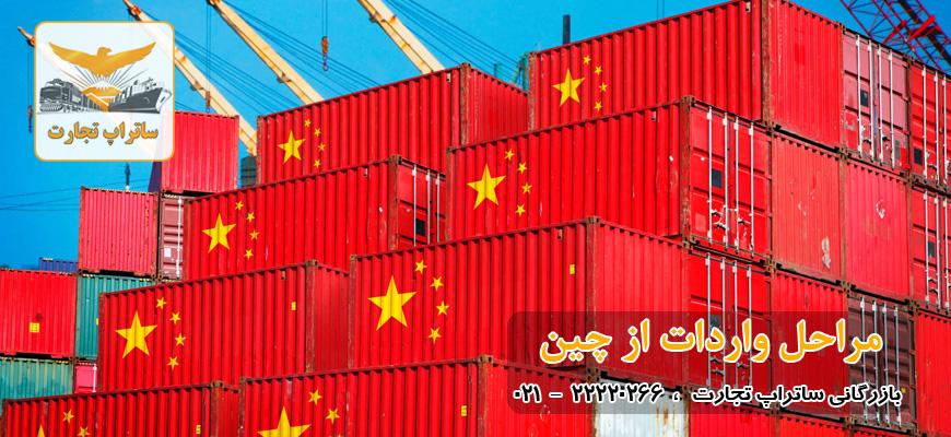 مراحل واردات از چین