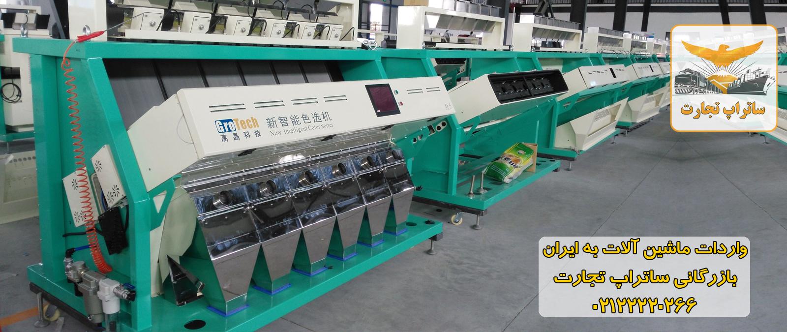 واردات ماشین آلات صنعتی به ایران