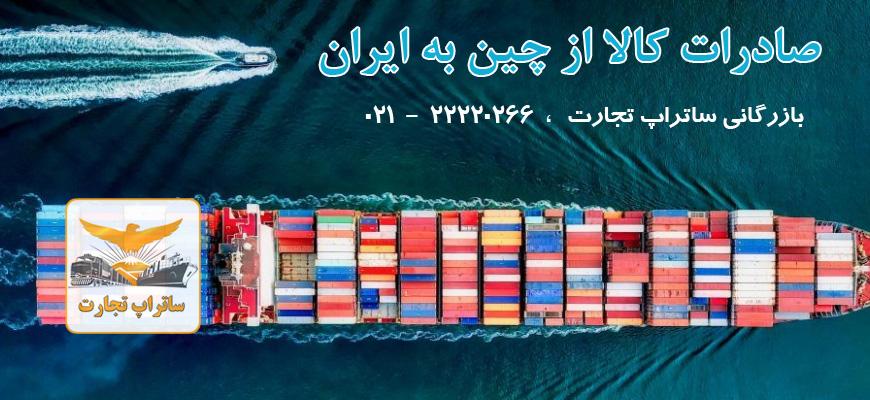 واردات از چین به ایران