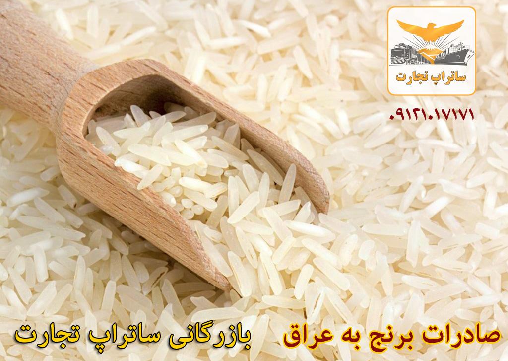 صادرات برنج ایران به عراق