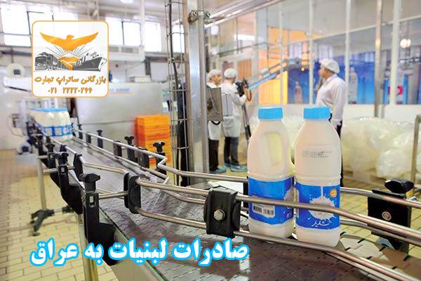 صادرات لبنیات به عراق