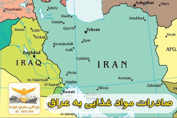 صادرات مواد غذایی ایرانی به عراق