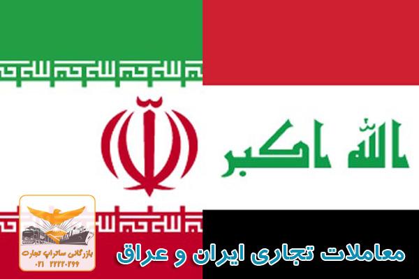 معاملات تجاری ایران و عراق